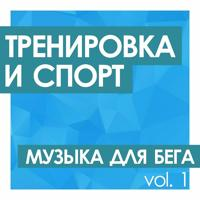Музыка Для Фитнеса (Сборники) - David Guetta - Play Hard (Feat. Ne-Yo, Akon)
