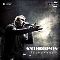 Andropov - Зая (Ander Beats)