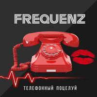 Frequenz - Синие Розы (Dj Tommy One Remix)