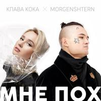 Клава Кока & Morgenshtern - Мне Пох (Acoustic Version)